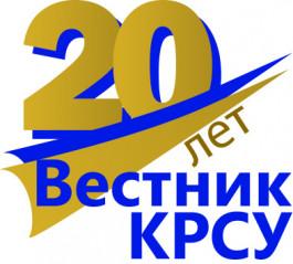 """Журналу """"ВЕСТНИК КРСУ"""" - 20 лет"""